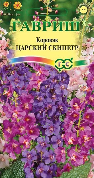 Коровяки цветы