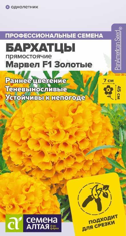 Русские семена почтой по россии