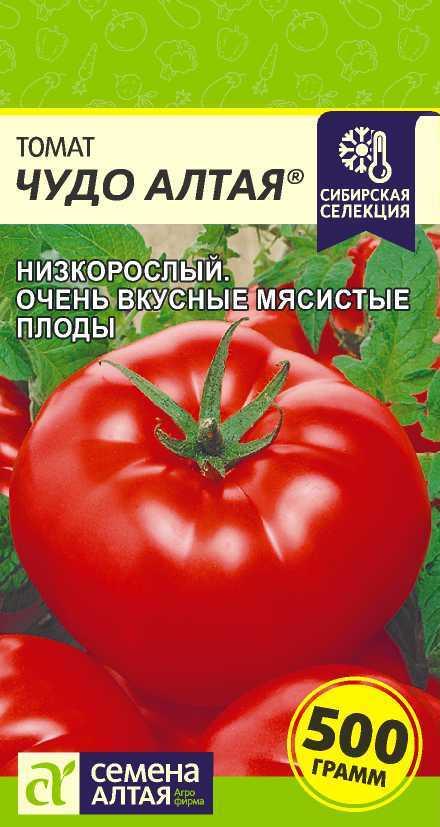 Семена помидор для салата