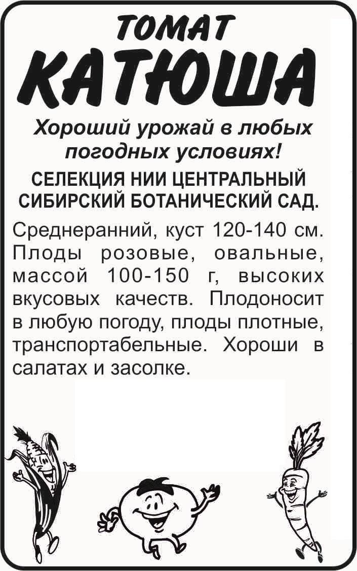 Томат Катюша/Сем Алт/бп 20 шт. Сибирская Селекция!
