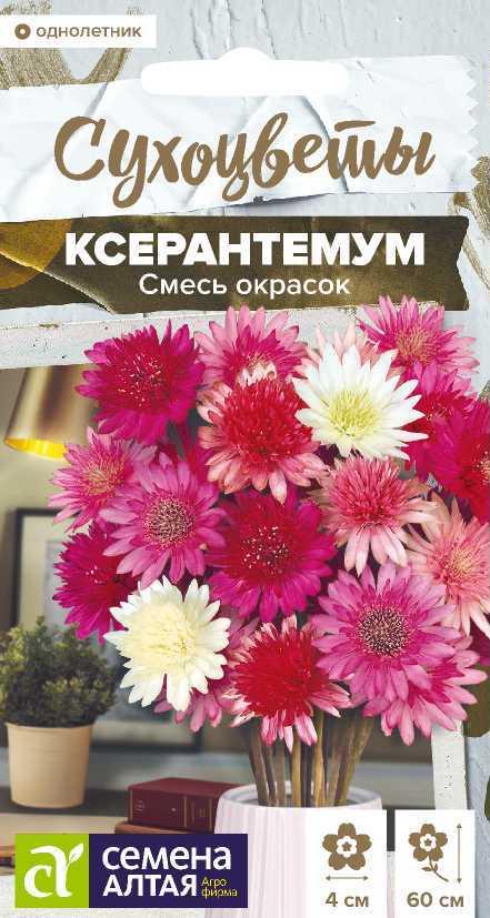Цветы Ксерантемум Смесь окрасок/Сем Алт/цп 0,3 гр