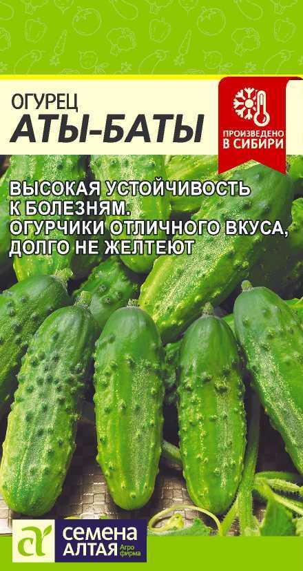 Огурцы подарок сибири отзывы 36